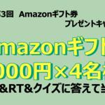 コラム「第3回Amazonギフト券プレゼントキャンペーン」のサムネイル画像
